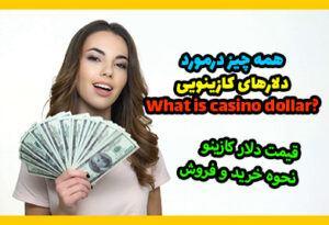 دلار کازینو چیست و چگونه خرید و فروش می شود؟ (Casino Dollars)