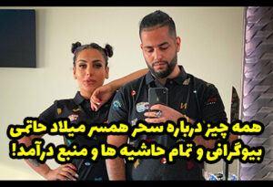 بیوگرافی سحر همسر میلاد حاتمی + ماجرای بازداشت و خفت گیری