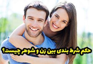 شرط بندی بین زن و شوهر چه حکمی دارد؟ (احکام شرط بندی)