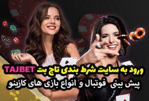 سایت شرط بندی تاج بت Taj Bet با بهترین ضریب بازی انفجار