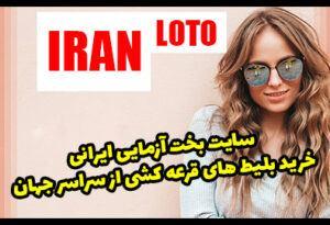 معرفی سایت بخت آزمایی ایرانی Iran Loto خرید بلیط های قرعه کشی