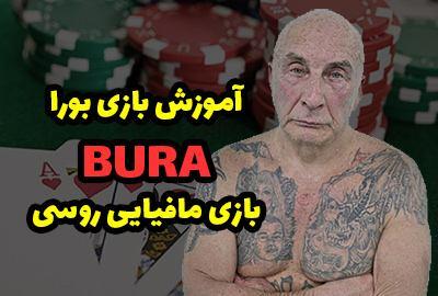 آموزش بازی بورا BURA بازی ورق مافیایی روسیه ای!