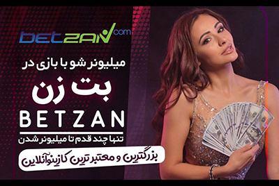 سایت شرط بندی بت زن BETZAN با بازی انفجار واقعی اصلی