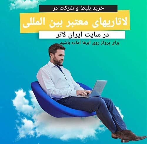 معرفی سایت بخت آزمایی ایرانی Iran Loto