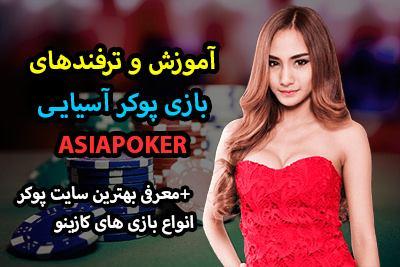 آموزش بازی پوکر آسیایی Asia Poker + نکات و ترفندهای برنده شدن