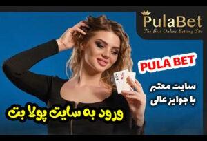 سایت پولا بت PULA BET بهترین سایت شرط بندی با لینک بدون فیلتر
