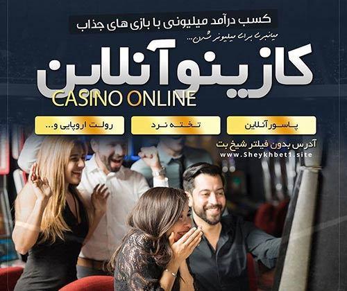 سایت شیخ بت Sheykh Bet