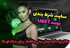 سایت شرط بندی یوبت UBET بهترین کازینو آنلاین معتبر با بونوس رایگان