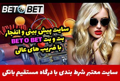 سایت بت و بت BET O BET سایت بازی انفجار با ضریب های انفجاری
