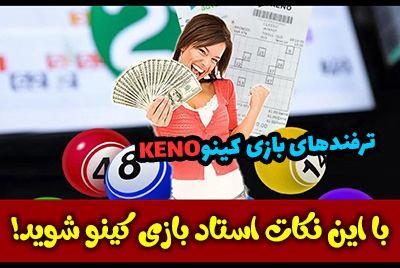 ترفندهای بازی کینو KENO | با این نکات استاد بازی کینو شوید!