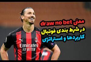 معنی draw no bet در شرط بندی فوتبال چیست؟