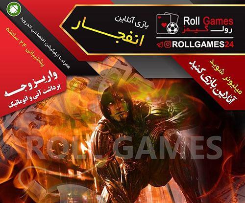 ورود به سایت رول گیمز Rollgames