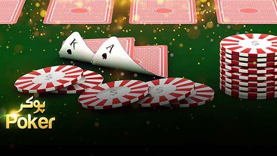 نکات حرفه ای بازی پوکر برای برنده شدن!