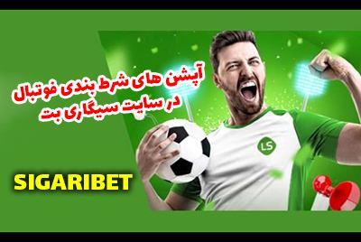 آپشن های شرط بندی فوتبال در سایت سیگاری بت sigaribet