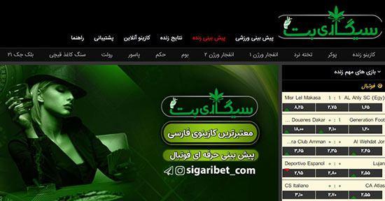 اپلیکیشن سایت سیگاری بت Sigaribet برای اندروید و IOS