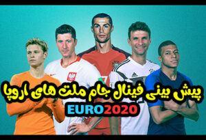 پیش بینی فینال یورو 2020 (چه کسی برنده جام می شود؟)