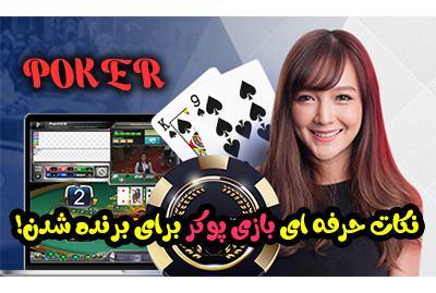 نکات حرفه ای بازی پوکر برای برنده شدن! 200 میلیون تومان