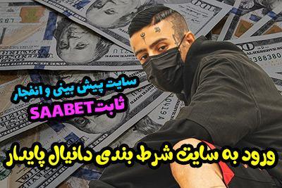 سایت شرط بندی ثابت پرو Saabet pro آدرس جدید سایت دانیال پایدار