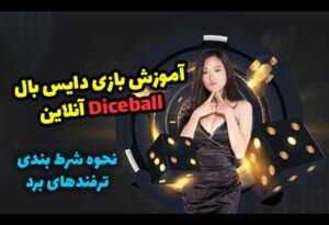 آموزش بازی دایس بال Diceball در سایت شرط بندی معتبر انلاین