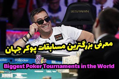 آشنایی با بزرگترین مسابقات پوکر جهان و بهترین سایت پوکر ایرانی