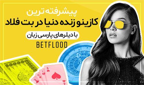سایت شرط بندی بت فلاد Betflood