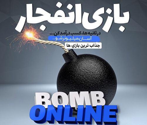 ترفند انفجار با ماشین حساب چگونه است؟