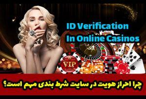 چرا احراز هویت در سایت شرط بندی مهم است؟