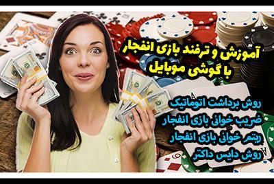 آموزش و ترفند بازی انفجار با گوشی موبایل در بهترین کازینو انلاین ایرانی