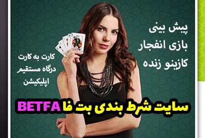 سایت شرط بندی بت فا Betfa ادرس جدید بدون فیلتر و بازی انفجار