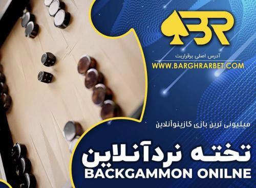 ورود به سایت برقرار بت Bargharabet