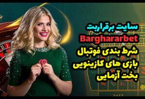 سایت برقرار بت Bargharabet با جوایز ویژه و بازی انفجار با ضریب بالا
