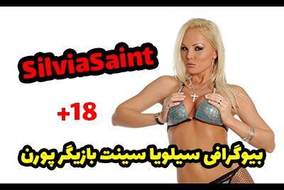 بیوگرافی سیلویا سینت Silvia Saint بازیگر پورن معروف و عکس های 18+