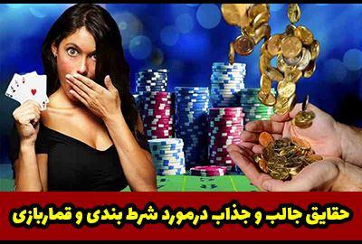 حقایق جالب در مورد شرط بندی و قمار بازی و بهترین کازینو انلاین ایرانی