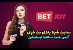 سایت بت جوی Bet Joy ادرس جدید بدون فیلتر و بازی انفجار معتبر