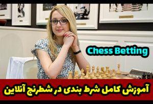 آموزش شرط بندی شطرنج آنلاین Chess Betting در بهترین کازینو انلاین