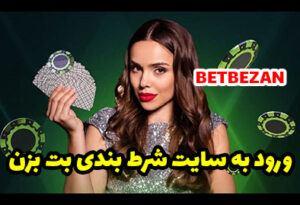 سایت شرط بندی بت بزن Betbezan ادرس جدید بدون فیلتر و بازی انفجار