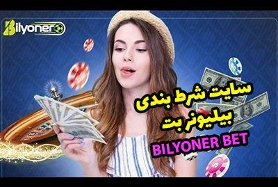 سایت بیلیونر بت Bilyoner Bet ادرس جدید بدون فیلتر و بونوس رایگان
