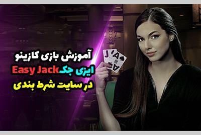 آموزش بازی ایزی جک آنلاین Easy Jack در بهترین سایت شرط بندی