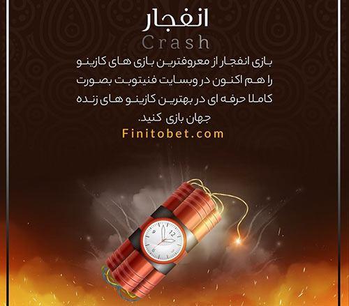 سایت بازی انفجار فینیتو بت Finitobet