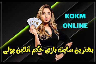 سایت بازی حکم آنلاین پولی Hokm با بونوس ثبت نام