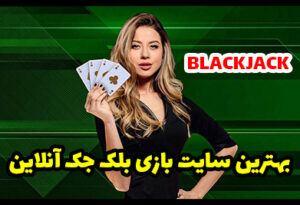 بهترین سایت بلک جک آنلاین با پول واقعی و معتبر ایرانی
