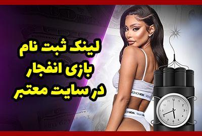 لینک ثبت نام بازی انفجار در معتبرترین سایت شرط بندی ایرانی