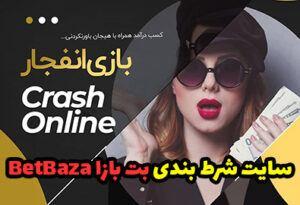 سایت بت بازا Betbaza ادرس جدید بدون فیلتر و بونوس ثبت نام رایگان
